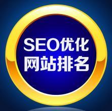 传课SEO网站优化 seo系统培训精讲 进阶